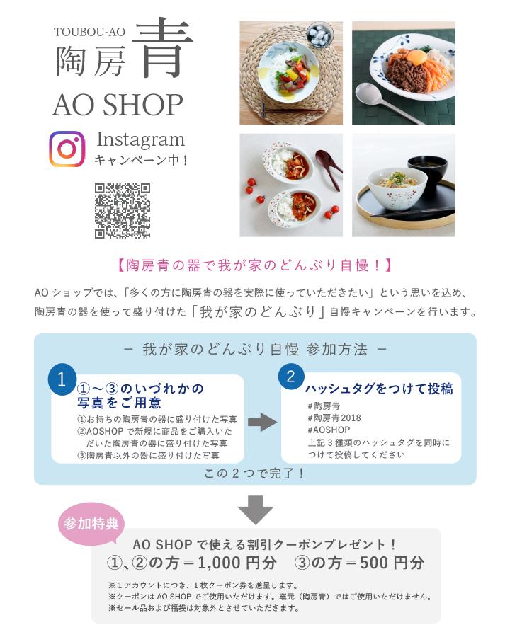 波佐見焼 陶房青 AO SHOP Instagramキャンペーン 我が家のどんぶり自慢! どんぶり 特集