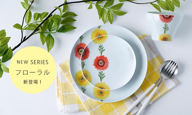 波佐見焼 陶房青 和食器 吉村陶苑 Ao AOSHOP フローラル 花 かわいい うつわ おしゃれ
