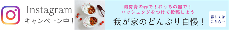 陶房青,AO SHOP,青,吉村陶苑,波佐見焼,Instagram,インスタグラム,プレゼント